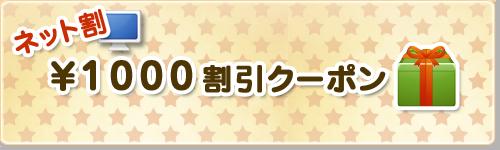ネット割¥1000割引クーポン
