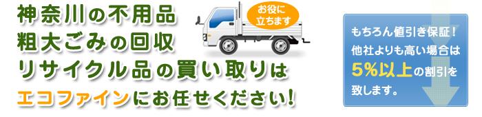 お役に立ちます!神奈川の不用品、粗大ごみの回収 リサイクル品の買い取りはエコファインにお任せください! ご依頼頂いたその日に素早く対応。1点から大量のゴミまで小さなものから大きな物まで回収させていただきます。